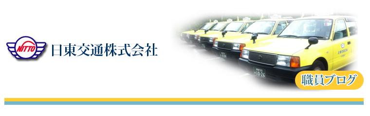 日東交通株式会社 Blog